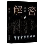 解密(精装版,茅盾文学奖得主麦家首部长篇小说)