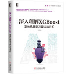 深入理解XGBoost:高效机器学习算法与进阶