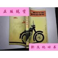【二手旧书9成新】250摩托车的使用和维修 /浙江省邮政局编写组编