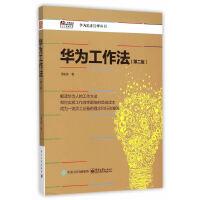 【二手旧书9成新】华为工作法(第二版)-易生俊-9787121275609 电子工业出版社