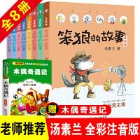 笨狼的故事注音版8册正版 汤素兰系列儿童书一年级二年级课外书拼音版三年级必读小学生阅读书籍6-7