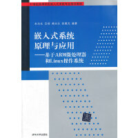 【旧书二手书8新正版】 嵌入式系统原理与应用基于ARM微处理器和Linux操作系统(21世纪高等学校嵌入式系统专业规划教材) 朱华生
