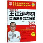(2020)王江涛考研英语满分范文背诵/苹果英语考研红皮书