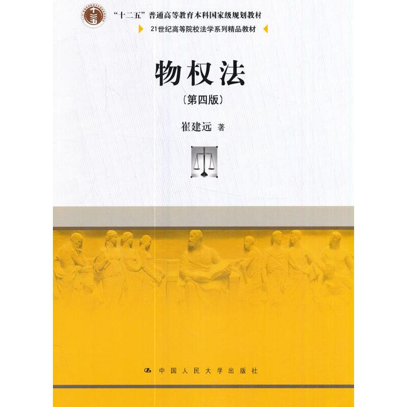 物权法(第四版)(21世纪高等院校法学系列精品教材)