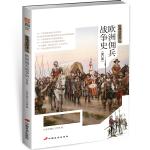 战场决胜者:欧洲佣兵战争史(修订版)
