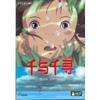 正版现货 千与千寻 盒装D9 DVD 宫崎骏复出力作 双语