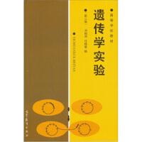 【二手书8成新】遗传学实验 刘祖洞,江绍慧 高等教育出版社