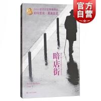 暗店街 [法]莫迪亚诺 王文融 2014年诺贝尔文学奖获得者帕特里克 法国当代文学经典之作 上海文艺 世纪出版