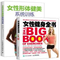 两本女性健身全书 女性形体健美系统训练 肌肉健美训练图解功能性训练书籍 科学减肥健身书籍 无器械健身女性形体塑造攻略r