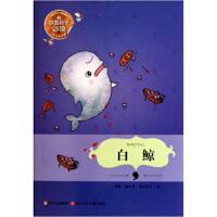 【旧书二手书8成新】世界文学名著宝库:白鲸(悦读美绘版) [美] 赫尔曼・梅尔维尔,俞映红 9787536553835