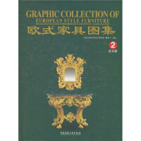 封面有磨痕-欧式家具图集[ 2] 康海飞 编 9787112125906 中国建筑工业出版社