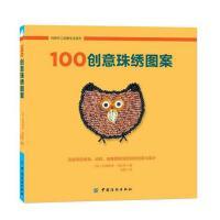 100创意珠绣图案