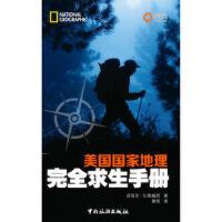 【二手书8成新】美国国家地理完全求生手册 迈克尔・S. 斯威尼著 中国旅游出版社