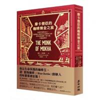 台版 摩卡僧侣的咖啡炼金之旅 动荡惊险的真实人生故事励志散文纪实文学