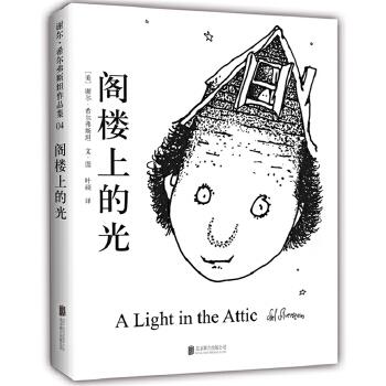阁楼上的光(2018版)连续182周位居《纽约时报》畅销书榜,创《纽约时报》50年来连续在榜时长记录。跟随谢尔大叔的脚步,做一个奇思妙想的小诗人!——爱心树童书