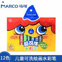 MARCO/马可 1632-12CB 12色粗杆/易水洗水彩笔 轻松水洗无毒儿童绘画套装手绘素描涂鸦填色小学生美术用品