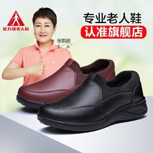 足力健安全老人鞋正品男士牛皮皮鞋休闲鞋运动健步中老年防滑软底