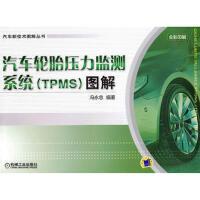 【二手9成新】汽车轮胎压力监测系统(TPMS)图解冯永忠机械工业出版社9787111323518