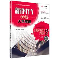 新时代主题大学英语进阶快速阅读2 胡艳玲 杨翠艳 9787300257631 中国人民大学出版社教材系列