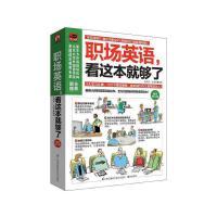 职场英语,看这本就够了 职场日常英语口语教材书籍店内 修订版英语单词 英语阅读英语培训教材 英语基