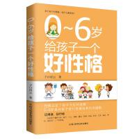 葫芦弟弟现货0~6岁给孩子一个好性格家庭教育育儿书籍怎样从小教养宝宝性格正面管教育儿早教培养孩子性格习惯的细与孩子沟