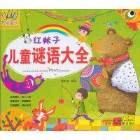万有童书――红帐子儿童谜语大全