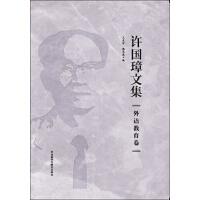 许国璋文集.外语教育卷