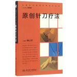 中国针刀医学疗法系列丛书・原创针刀疗法