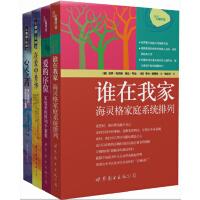 伯特・海灵格文集(全四册):谁在我家(升级版):海灵格家庭系统排列+爱的序位:家庭系统排列个案集+在爱中升华+心灵之药