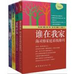 伯特·海灵格文集(全四册):谁在我家(升级版):海灵格家庭系统排列+爱的序位:家庭系统排列个案集+在爱中升华+心灵之药:身心疾病的系统排列个案