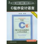C程序设计语言(英文版.第2版)