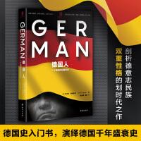 德国人:一个民族的双重历史(德国史入门书,演绎德国千年盛衰史)