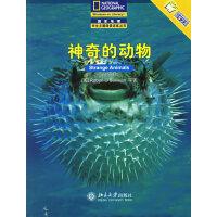神奇的动物――国家地理学生主题阅读训练丛书・中文版