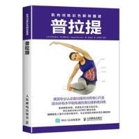 【二手书8成新】肌肉训练彩色解剖图谱 普拉提 【美】阿比盖尔・埃尔斯沃思(Abigail Ellsworth) 人民邮