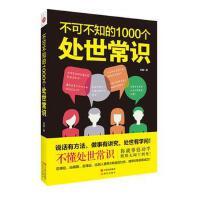 【二手书8成新】不可不知的1000个处世常识 中国宋鑫 9787514346060