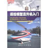 【二手旧书9成新】遥控模型直升机入门 戴琛 9787516510360 航空工业出版社