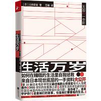 生活万岁 日本现世底层的一手资料大公开养老问题 女性问题 原生家庭问题 如何在糟糕的生活里自我拯救