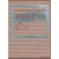 十二五全国规划教材・油画风景写生(潘晓东)