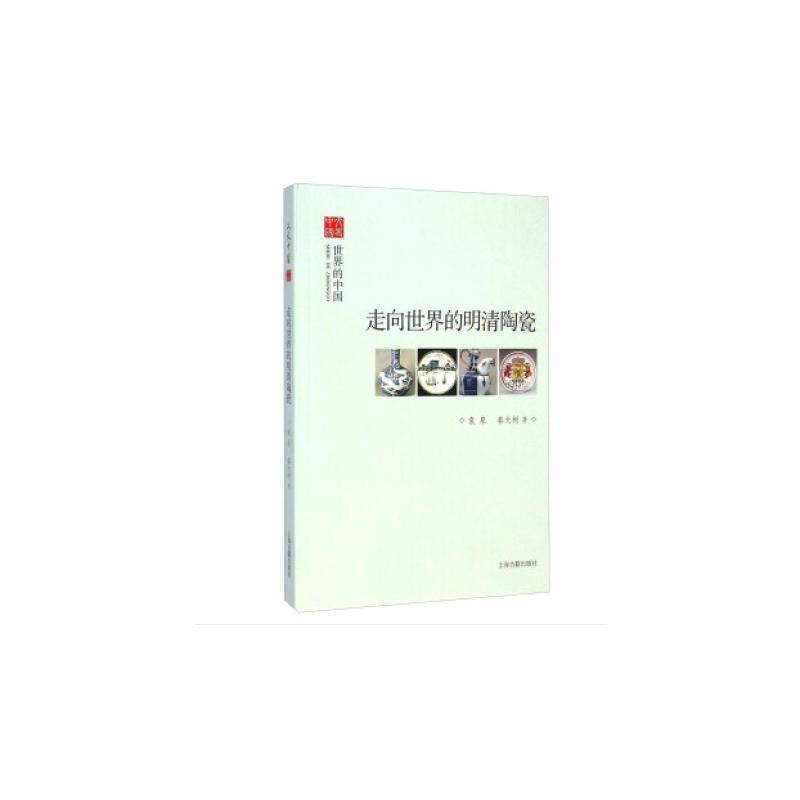 走向世界的明清陶瓷 上海古籍出版