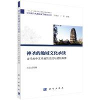 神圣的地域文化承续:当代关中文学场的生成与建构探源