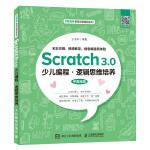 Scratch 3.0少�壕�程 ��思�S培�B