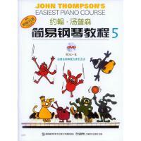 约翰・汤普森简易钢琴教程(5)彩色版附光盘一张(原版引进)