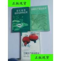 【二手旧书9成新】香椿丰产栽培技术+石榴丰产栽培图说+园艺植物