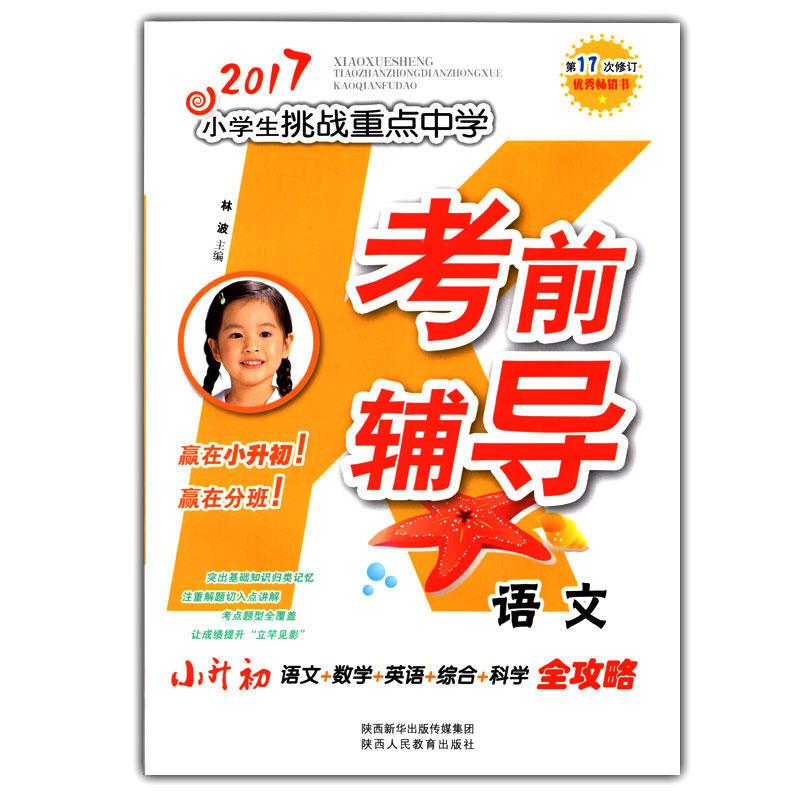 2017小学生挑战重点中学 考前辅导 语文