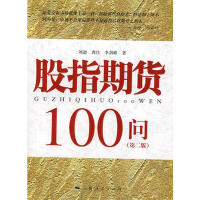【二手书8成新】股指期货100问(第二版 刘逖,龚佳,李剑峰 上海人民出版社