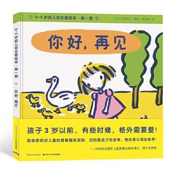 """0-3岁幼儿安全感绘本·抱一抱:你好,再见 3岁以前给足安全感,让孩子成长更顺利,让养育更省心!日本畅销170万册《我的连衣裙》作者西卷茅子,八年打磨0-3岁""""宝宝书"""",给孩子共鸣,让父母更懂孩子。(心喜阅童书出品)"""