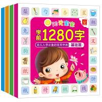3-6岁阳光宝宝学前1280字幼儿入学必备的常用字库(共4册)