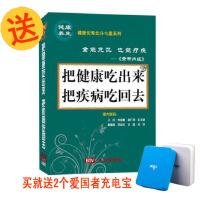 赠2个爱国者充电宝!把健康吃出来把疾病吃回去(13DVD)北京电视台 专家团 于丹 健康养生讲座