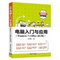 电脑入门与应用(Windows7+Office 2013版)微课堂学电脑 初学者自学书籍 电脑培训班的培训教材 零基础自