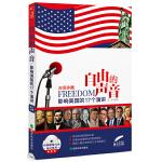自由的声音:影响美国的17个演讲:英汉对照(美国各界杰出人士的知名演讲,两百多年来美国人追求自由的呐喊!智慧的话语、激情的演讲道出人类不断追求自由的本性!附赠超值光盘! )